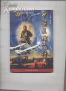 中国 王牌飞行员