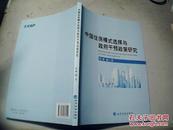 中国住房模式选择与政府干预政策研究【货号1】