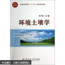 正版 环境土壤学 张乃明 9787565506215