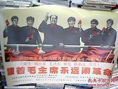 (文革宣传画)跟着毛主席永远闹革命(长74.5cm宽51cm)
