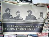 (文革宣传画)毛主席 林副主席等在天安门城楼上第八次检阅文化革命大军(长74.5cm宽51cm)