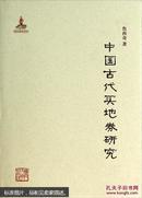 中国古代买地券研究