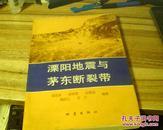 溧阳地震与茅东断裂带 有签名