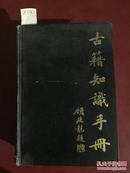 古典知识手册(精装)
