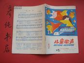 儿童歌声1983年第3期