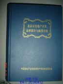 北京市房地产开发法律程序与税费详解【2000年版 全一册】