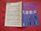 儿童歌声1983年第4期