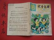 儿童音乐1982年第3期