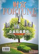 财富中文版2014年3月