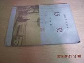 高级小学课本《历史》第四册(1956年一版一印)