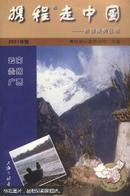携程走中国:旅游系列丛书.云南·贵州·广西(内页有点脱胶)
