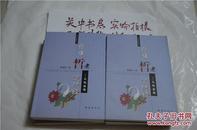 【心灵觉醒系列5】仿佛皙老:太极格解道德经 陆锦川著 团结出版社2004年1月北京一版一印