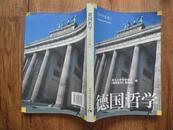正版书《德国哲学2008年卷》 16开一版一印 9.5品