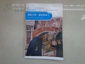 初中生语文新课标必读丛书:朝花夕拾。威尼斯商人