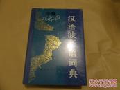 汉语波斯语词典 (精装 未拆封 全新 商务印书馆)
