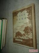 《农业丛书----绿肥作物》 (民国37年初版)