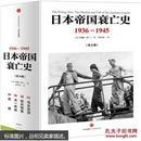 日本帝国衰亡史 共四册