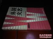 外国文艺 / 1983年第1期  米·比托尔:《变化》(小说连载)山崎丰子小说两篇 纪伯伦:《奇谈录》(散文诗选译) 阿纳尼耶夫中篇小说两篇 其他 品相佳 正版现货 实物拍图