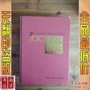 江苏年鉴 2010-2013