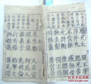 清或民木刻:幼仪(存1--12页24面)
