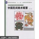 十一五国家规划教材.中国民间美术概要