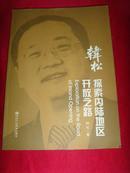 韩松;探索内陆地区开放之路(中国内陆港发展丛书)稀缺书