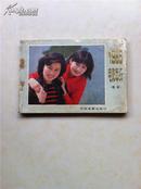 1985年初版电影年历画、年历卡、挂历、贺年卡(缩样)