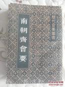 【竖排繁体】《南朝齐会要》(历代会要丛书)朱铭盘撰 上海古籍出版社1984年一版一印
