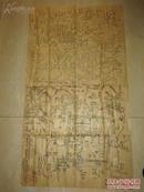 光绪20年 木板印 泰山图