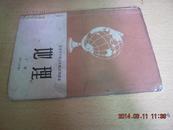 北京市小学五年级试用课本 地理 (下册,第二分册)
