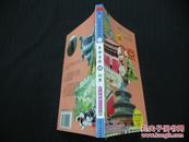 超In中国旅游手册(1):自由自在游北京(含光盘,03年1版2印)