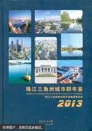 珠江三角洲城市群年鉴. 2013