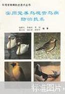 实用笼养鸟观赏鸟病防治技术