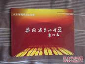 安徽省青阳中学——八十周年纪念画册(1923——2004)珍贵历史图片画册