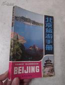 北京旅游手册(32开)