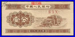 钱币收藏:汽车运输图:第二套人民币-罗马冠号纸分币【Ⅳ Ⅹ Ⅹ (400)】1分壹分一分全新纸币