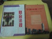 广东省会计证专业知识考试辅导材料:财会法规