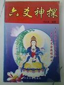 六爻神探(3000册)