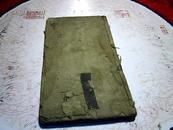 孟子(卷六、七合订一册)【线装,开本:长23.5cm、宽12.4cm、高0.8cm】