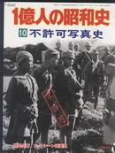 日本历史写真 不许可写真,错版本  新品现货 ,一亿人的昭和史 10