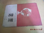 北京市小学五年级试用课本 地理 (下册,第一分册)
