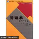 管理学:原理与方法(第5版)
