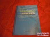 2006/2007 中国纺织品服装对外贸易报告  【东3】