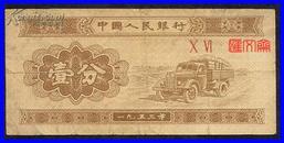 钱币收藏:汽车运输图:第二套人民币-罗马冠号纸分币【Ⅹ Ⅵ(06)】一分壹分纸币别在乎新旧先配上