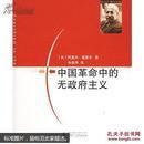 中国革命中的无政府主义