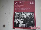 上海美术丛书2015年第2   总第125期