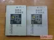 现代新儒学研究丛书:张君劢思想研究