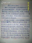壮医秘方(手稿复印件)