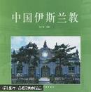 中国伊斯兰教