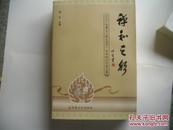 """禅和之声 : """"2010广东禅宗六祖文化节""""学术研讨会论文集"""